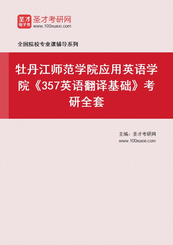 2021年牡丹江师范学院应用英语学院《357英语翻译基础》考研全套