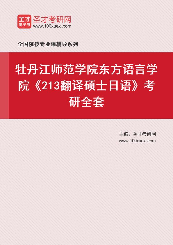 2021年牡丹江师范学院东方语言学院《213翻译硕士日语》考研全套