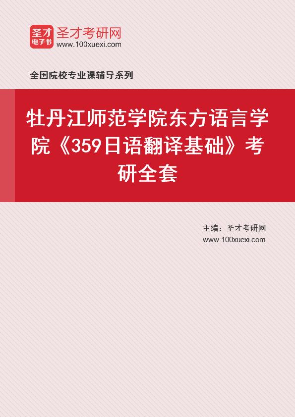2021年牡丹江师范学院东方语言学院《359日语翻译基础》考研全套
