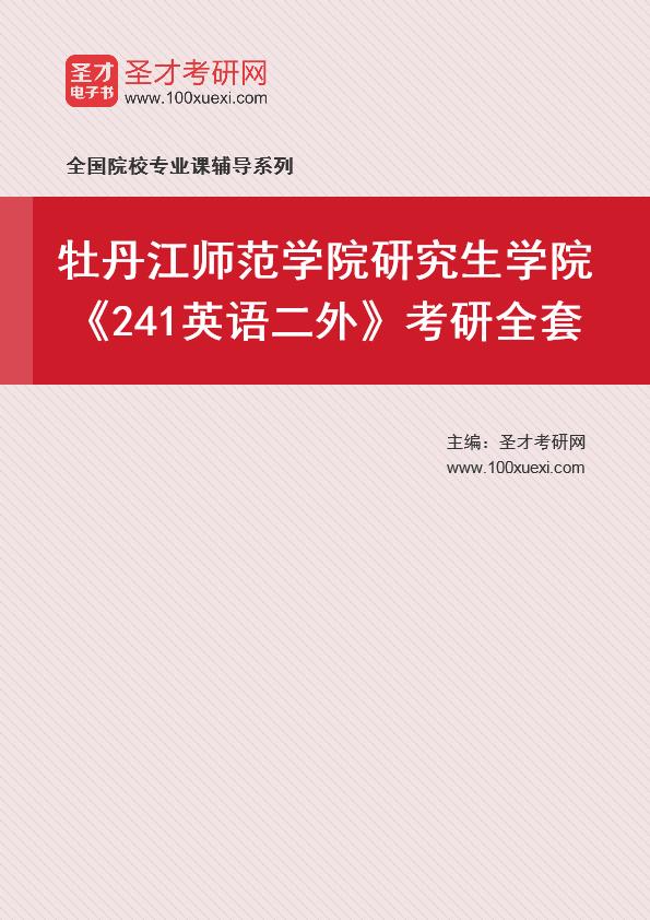 2021年牡丹江师范学院研究生学院《241英语二外》考研全套