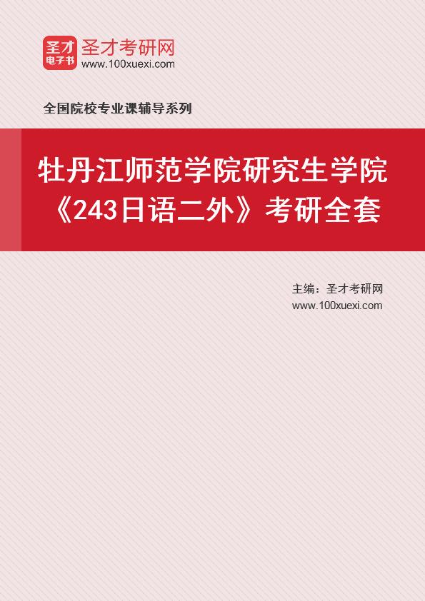 2021年牡丹江师范学院研究生学院《243日语二外》考研全套