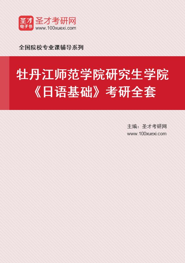 2021年牡丹江师范学院研究生学院《日语基础》考研全套