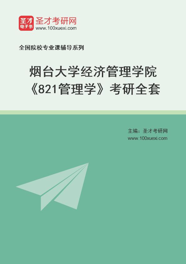 2021年烟台大学经济管理学院《821管理学》考研全套