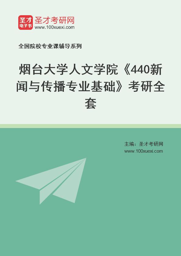 2021年烟台大学人文学院《440新闻与传播专业基础》考研全套