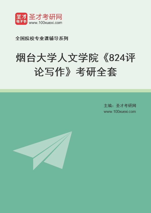 2021年烟台大学人文学院《824评论写作》考研全套