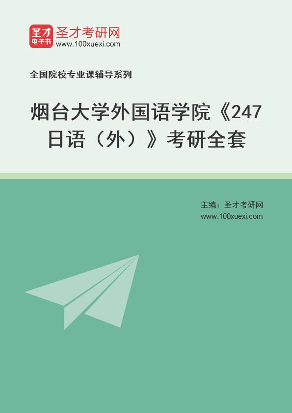 2021年烟台大学外国语学院《247日语(外)》考研全套