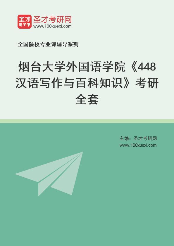 2021年烟台大学外国语学院《448汉语写作与百科知识》考研全套