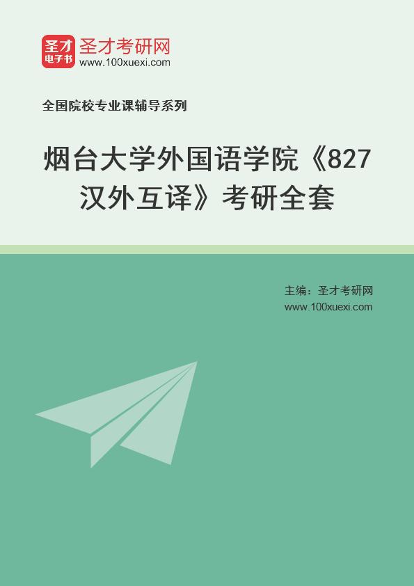 2021年烟台大学外国语学院《827汉外互译》考研全套