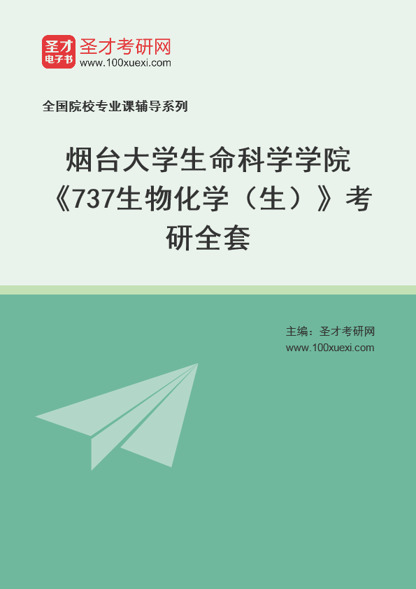 2021年烟台大学生命科学学院《737生物化学(生)》考研全套