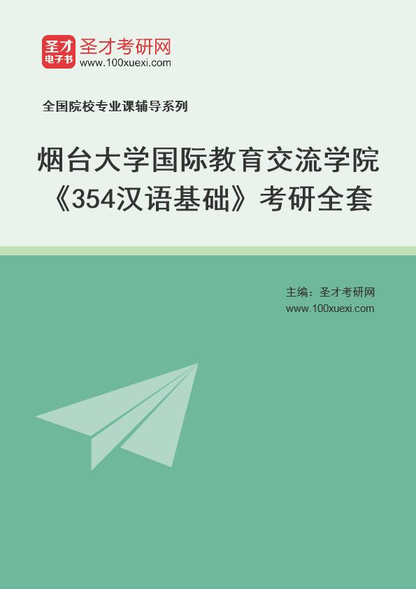 2021年烟台大学国际教育交流学院《354汉语基础》考研全套