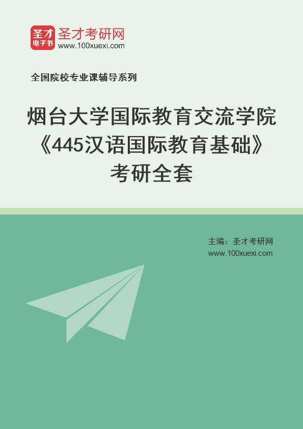 2021年烟台大学国际教育交流学院《445汉语国际教育基础》考研全套