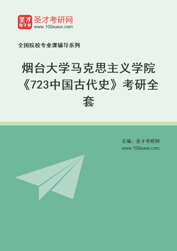2021年烟台大学马克思主义学院《723中国古代史》考研全套