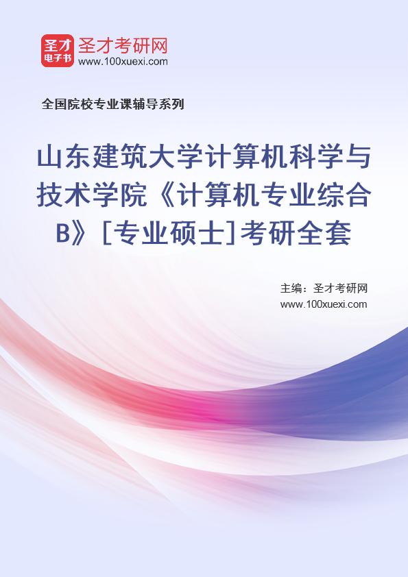 2021年山东建筑大学计算机科学与技术学院《计算机专业综合B》[专业硕士]考研全套