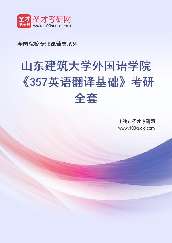2021年山东建筑大学外国语学院《357英语翻译基础》考研全套