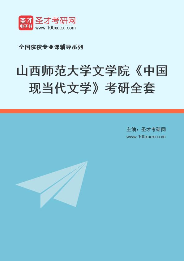 2021年山西师范大学文学院《中国现当代文学》考研全套