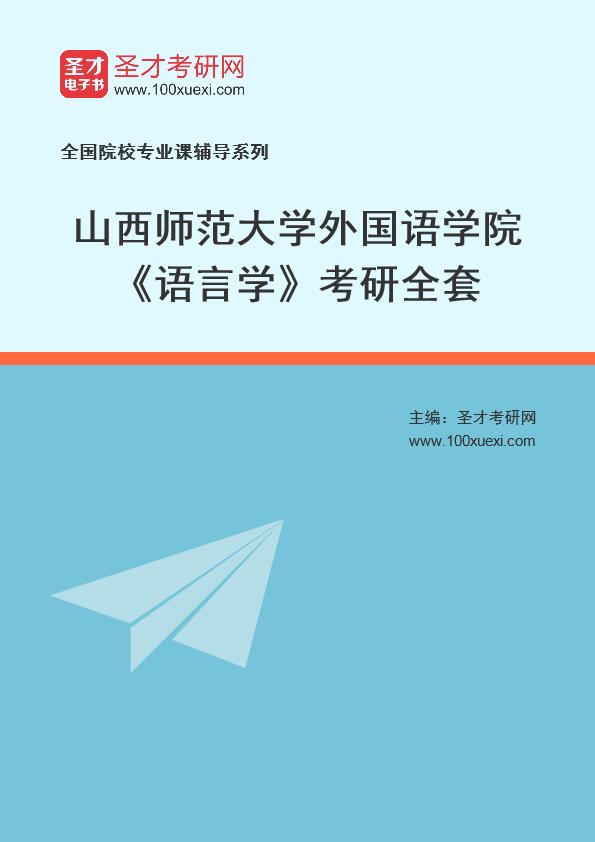 2021年山西师范大学外国语学院《语言学》考研全套