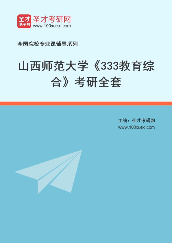 2021年山西师范大学《333教育综合》考研全套