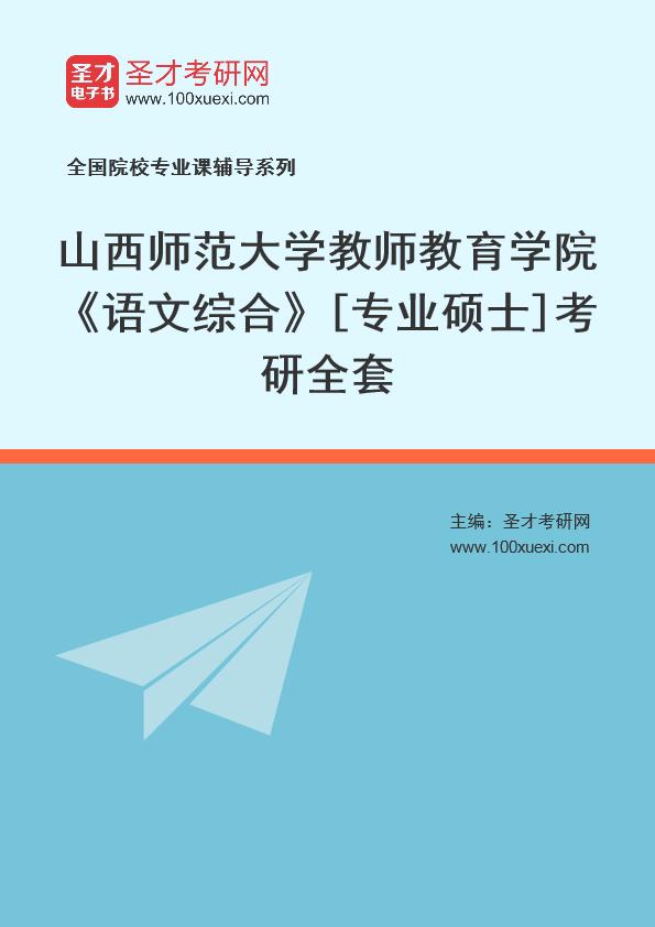 2021年山西师范大学教师教育学院《语文综合》[专业硕士]考研全套