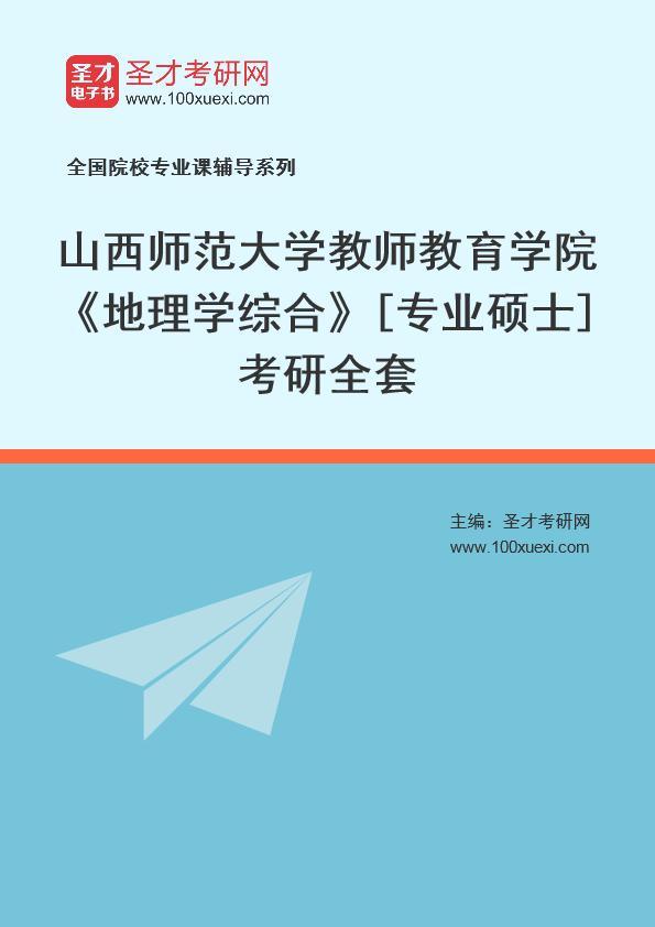 2021年山西师范大学教师教育学院《地理学综合》[专业硕士]考研全套