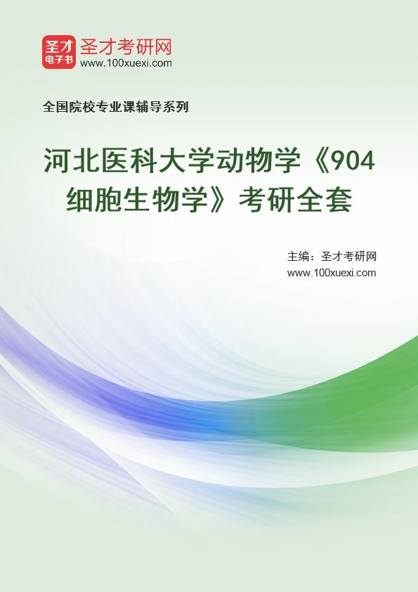 2021年河北医科大学动物学《904细胞生物学》考研全套