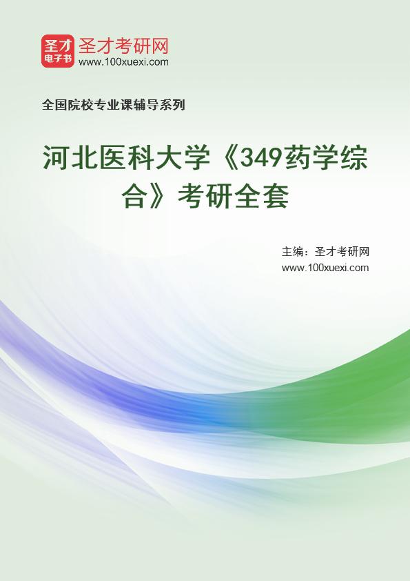 2021年河北医科大学《349药学综合》考研全套