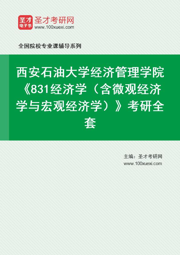 2021年西安石油大学经济管理学院《831经济学(含微观经济学与宏观经济学)》考研全套