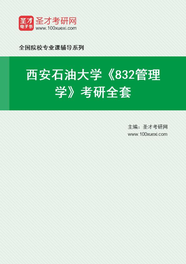 2021年西安石油大学《832管理学》考研全套