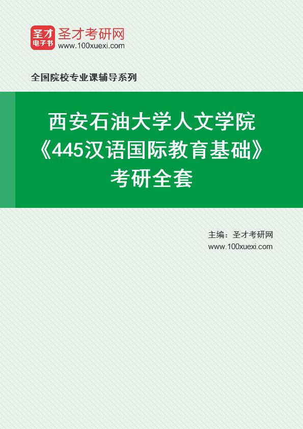 2021年西安石油大学人文学院《445汉语国际教育基础》考研全套