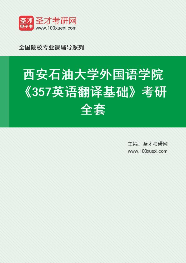 2021年西安石油大学外国语学院《357英语翻译基础》考研全套