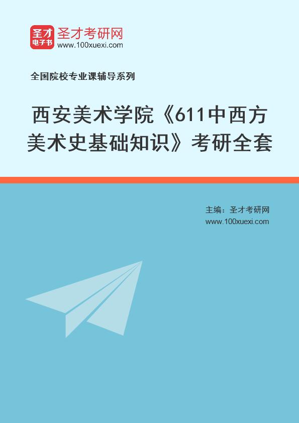 2021年西安美术学院《611中西方美术史基础知识》考研全套