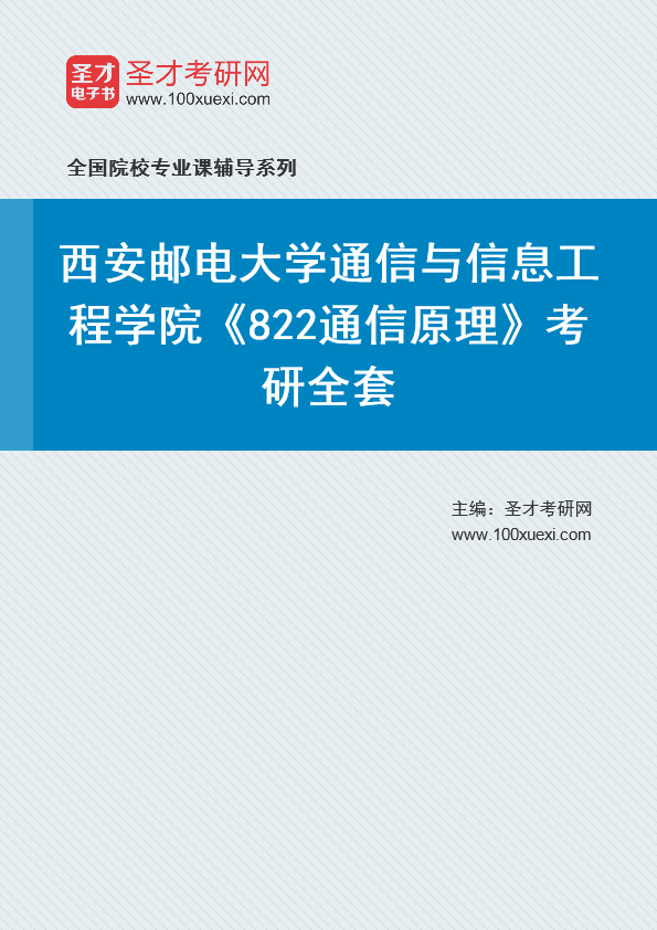 2021年西安邮电大学通信与信息工程学院《822通信原理》考研全套