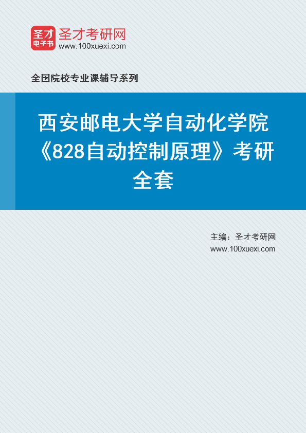 2021年西安邮电大学自动化学院《828自动控制原理》考研全套