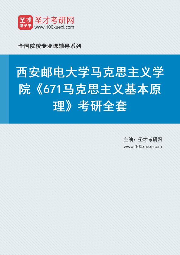 2021年西安邮电大学马克思主义学院《671马克思主义基本原理》考研全套