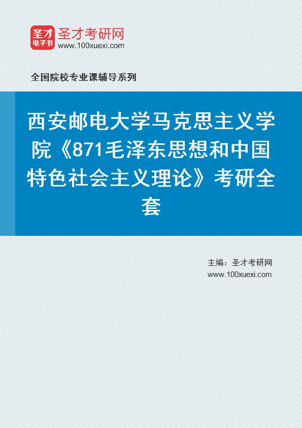2021年西安邮电大学马克思主义学院《871毛泽东思想和中国特色社会主义理论》考研全套