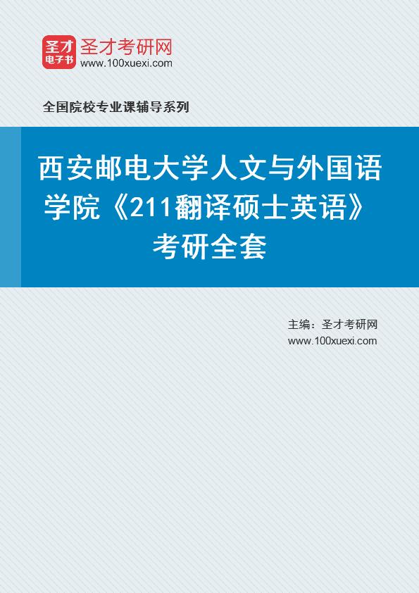 2021年西安邮电大学人文与外国语学院《211翻译硕士英语》考研全套
