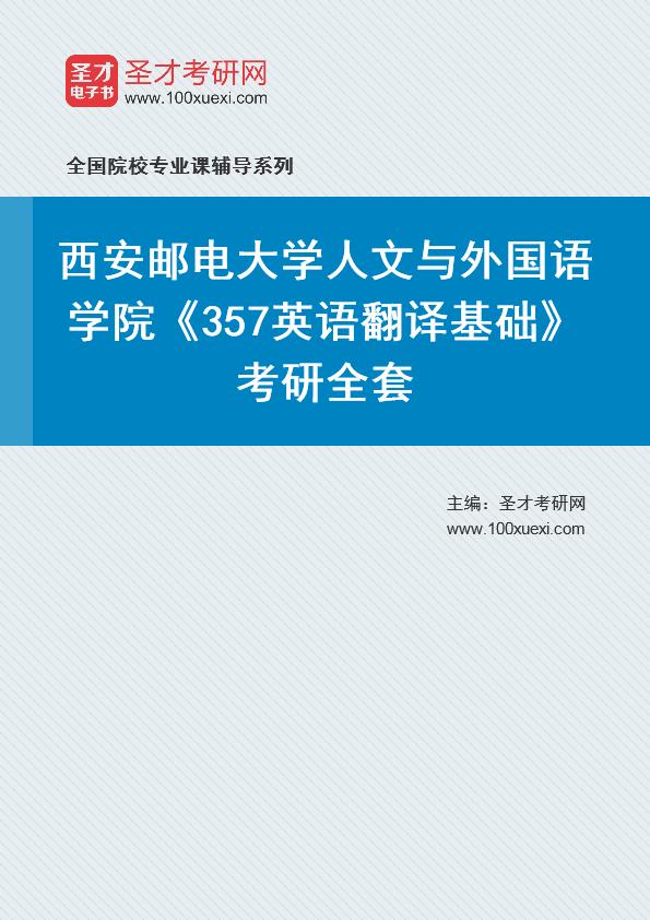 2021年西安邮电大学人文与外国语学院《357英语翻译基础》考研全套