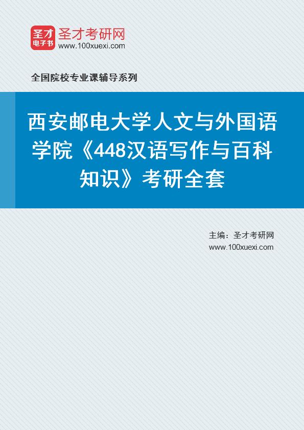 2021年西安邮电大学人文与外国语学院《448汉语写作与百科知识》考研全套