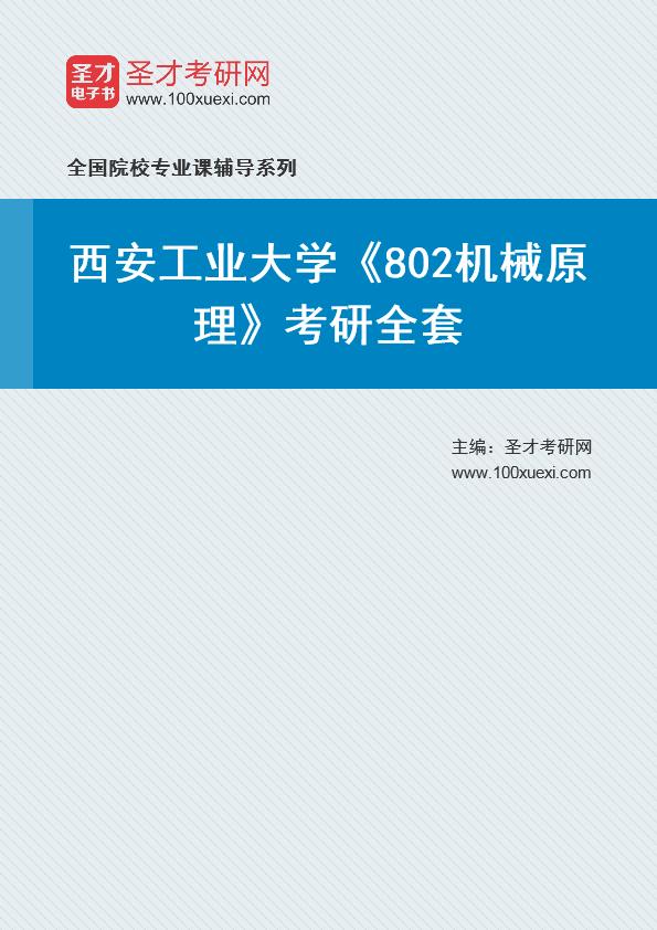 2021年西安工业大学《802机械原理》考研全套
