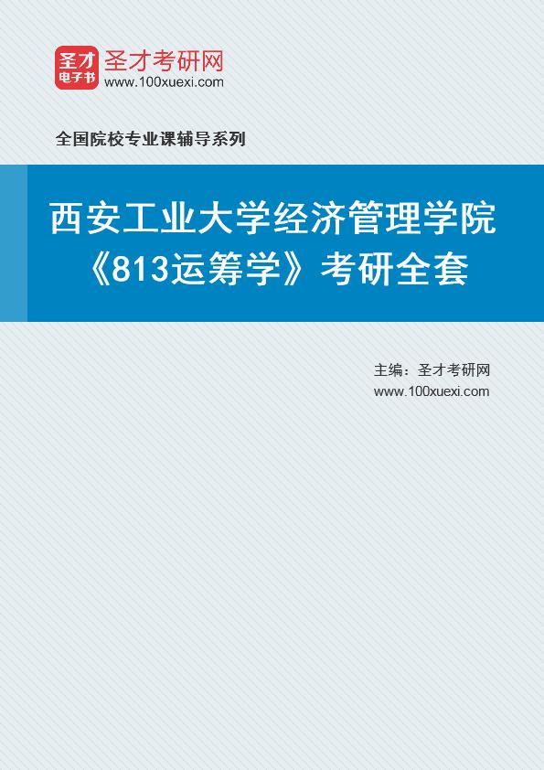 2021年西安工业大学经济管理学院《813运筹学》考研全套