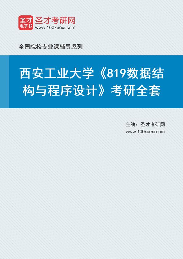 2021年西安工业大学《819数据结构与程序设计》考研全套