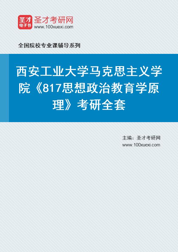 2021年西安工业大学马克思主义学院《817思想政治教育学原理》考研全套