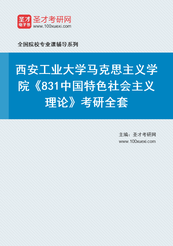 2021年西安工业大学马克思主义学院《831中国特色社会主义理论》考研全套
