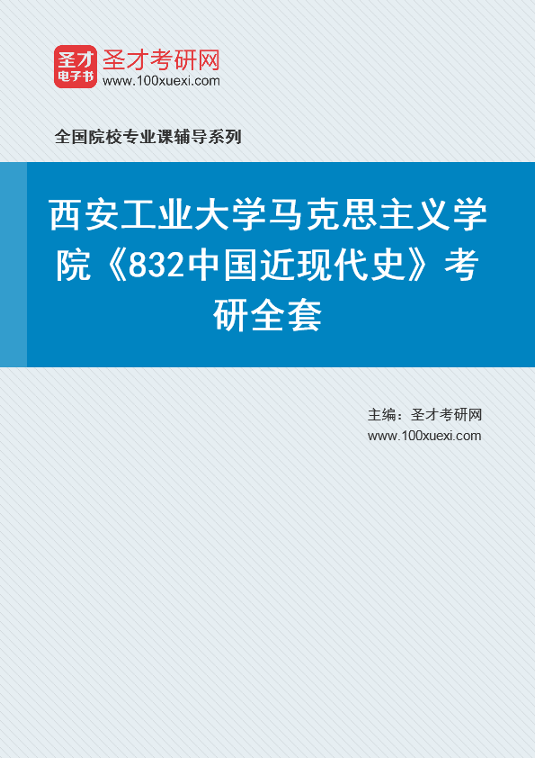 2021年西安工业大学马克思主义学院《832中国近现代史》考研全套