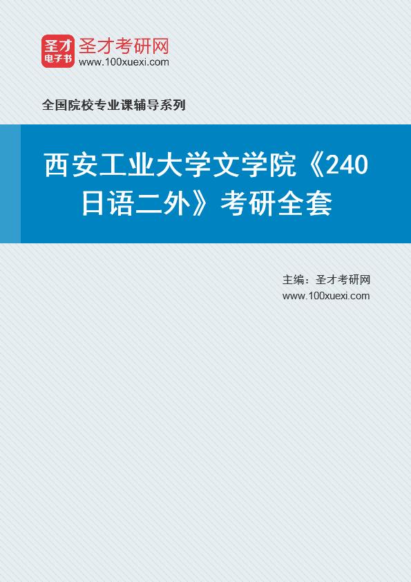 2021年西安工业大学文学院《240日语二外》考研全套
