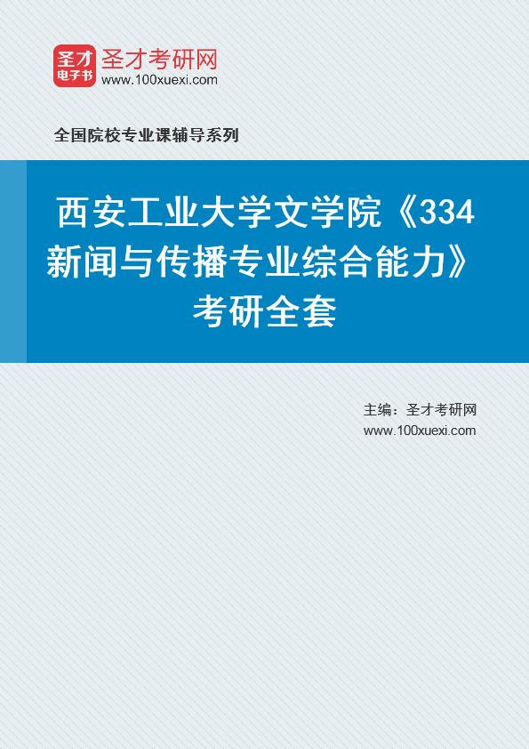 2021年西安工业大学文学院《334新闻与传播专业综合能力》考研全套