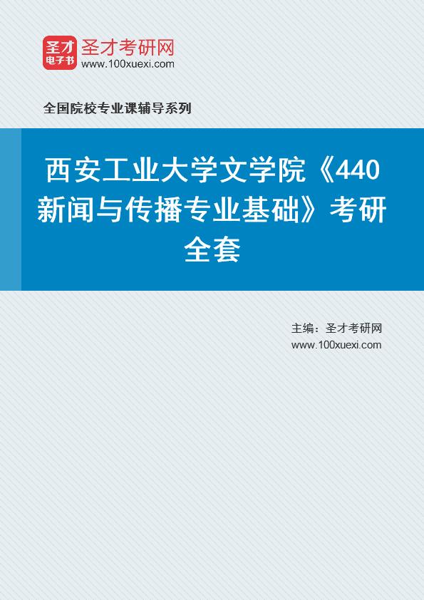 2021年西安工业大学文学院《440新闻与传播专业基础》考研全套