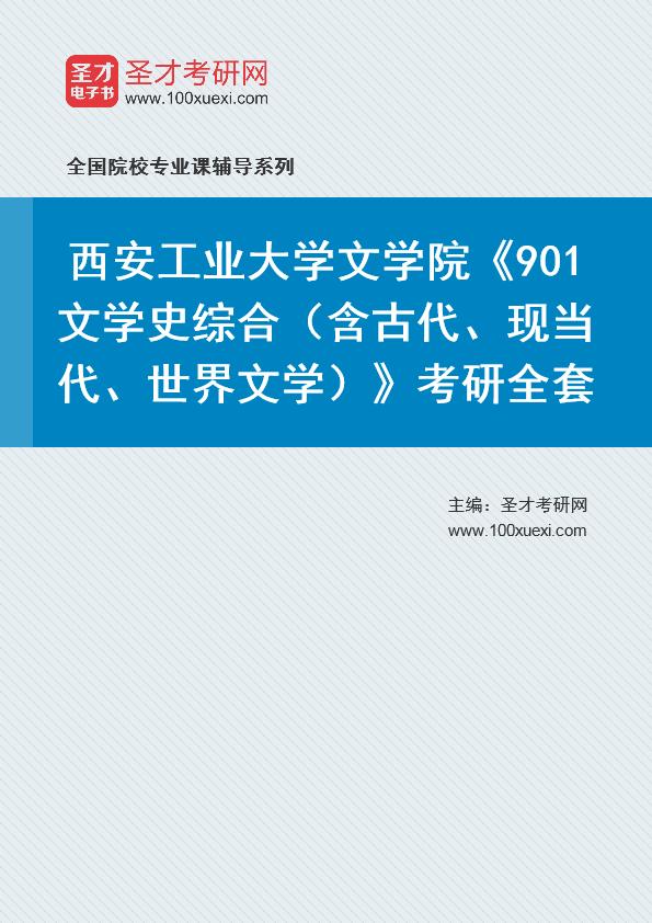 2021年西安工业大学文学院《901文学史综合(含古代、现当代、世界文学)》考研全套