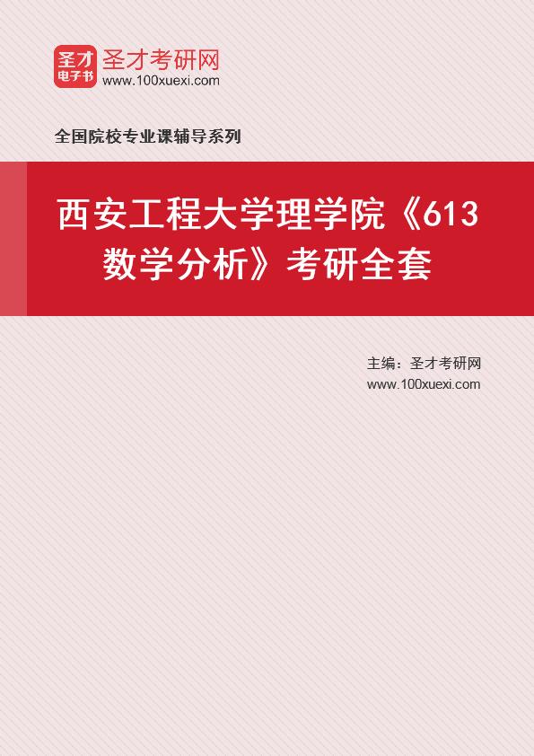2021年西安工程大学理学院《613数学分析》考研全套