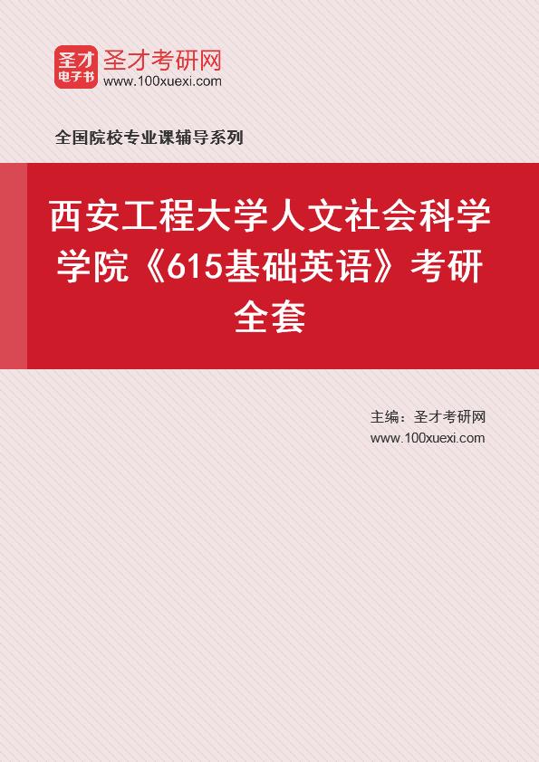 2021年西安工程大学人文社会科学学院《615基础英语》考研全套
