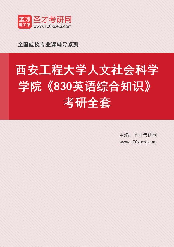 2021年西安工程大学人文社会科学学院《830英语综合知识》考研全套